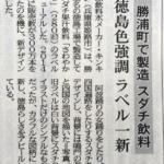 徳島新聞 - さわやかすだちリニューアル