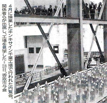 4月に操業したキンキサイン千葉工場で行われた内覧会。関係者らが出席し、工場を見学した=28日、香取市与倉