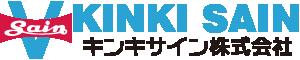 キンキサイン株式会社
