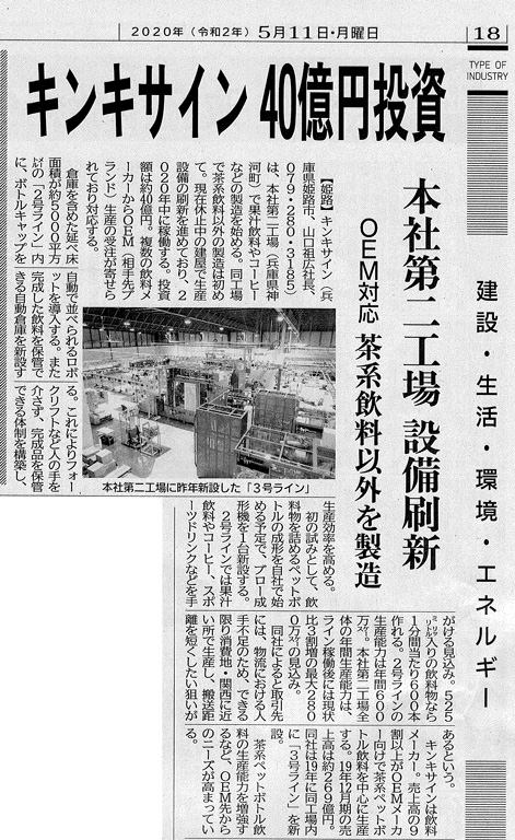 本社第二工場設備刷新 - 2020/5/11日刊工業新聞記事抜粋