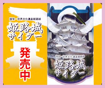 姫路城サイダー