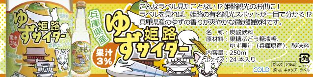 兵庫県産ゆず果汁を使用し、姫路の観光スポットをマップにしてラベルに網羅した姫路ゆずサイダー