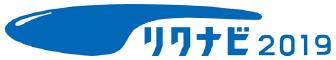 リクナビ2019 - キンキサイン株式会社