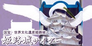国宝・世界文化遺産 姫路城をラベルにデザインした姫路城サイダー