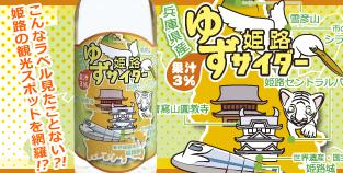 兵庫県産ゆず果汁を使用し、姫路の観光スポットをマップとしてラベルに網羅した姫路ゆずサイダー