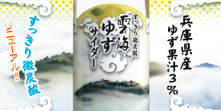兵庫県産ゆず果汁を使用し、竹田城跡の雲海をモチーフとした雲海ゆずサイダー