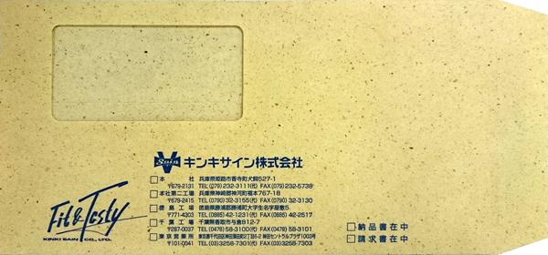 茶殻を原料とした封筒