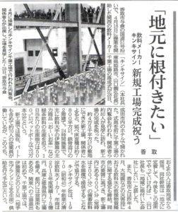キンキサイン千葉工場 千葉日報