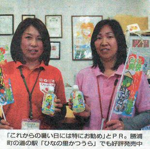 「これからの暑い日には特にお勧め」とPR。勝浦町の道の駅「ひなの里かつうら」でも好評発売中