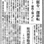 本社機能を一部移転 徳島新聞