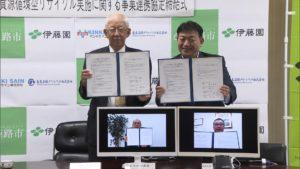 キンキサイン、ペットボトル循環再生に関する連携協定締結