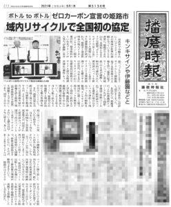 姫路市 域内リサイクルで全国初の協定―播磨時報(20210901)
