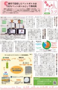 姫路市で回収したペットボトルは100%ペットボトルとして再利用―リビング姫路(20210903)