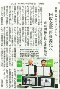 家庭ごみのペットボトル回収全量再資源化へ―神戸新聞(20210905)