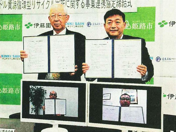 家庭から排出されたペットボトルの再生事業に向け、連携協定を結んだ姫路市や3社の関係者=姫路市役所