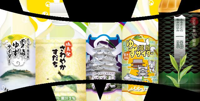 清涼飲料商品紹介