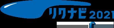 リクナビ2021 - キンキサイン株式会社
