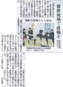 播磨地域で就職を - 2017/1/17 神戸新聞記事抜粋
