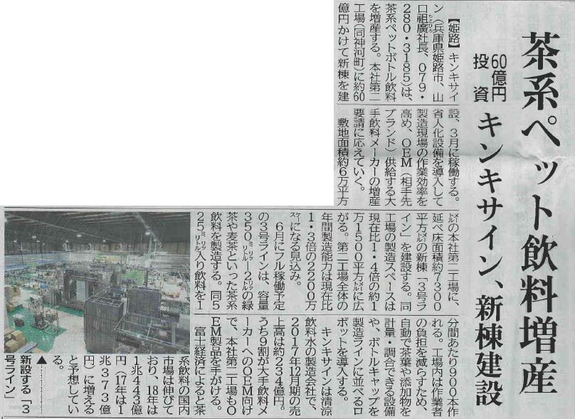 茶系ペット飲料増産 - 2019/1/23 日刊工業新聞記事抜粋