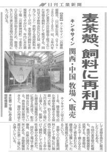 麦茶殻、飼料に再利用 - 2019/4/4日刊工業新聞記事抜粋